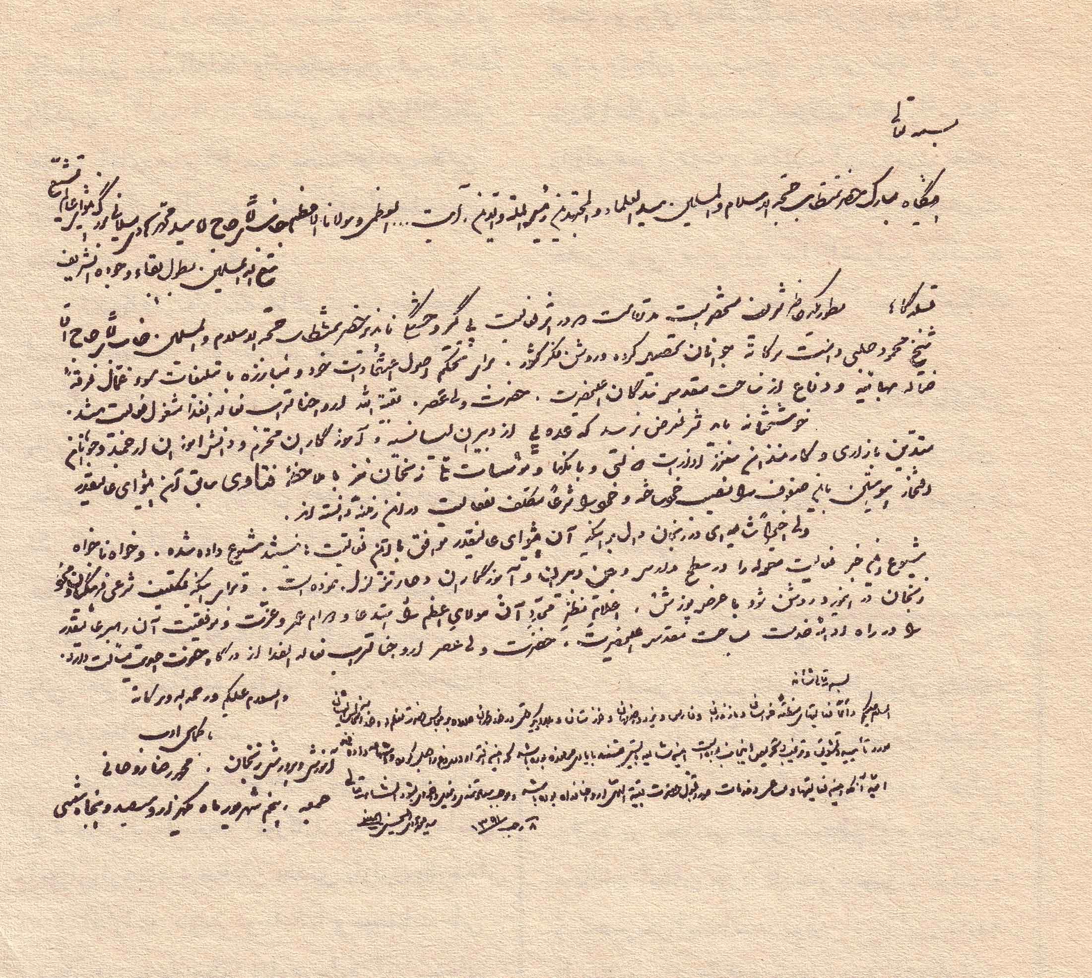 سوال در مورد حجتی ها....جواب از عقايد انجمن حجتيه